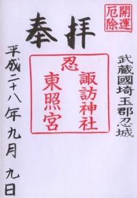 忍東照宮・諏訪神社