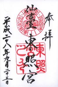 仙台東照宮1