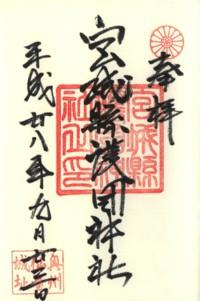 宮城県護国神社1