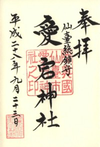 仙台愛宕神社1