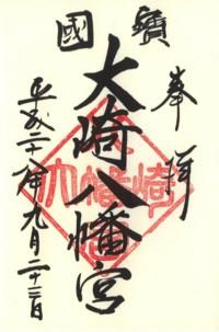 仙台大崎八幡宮1