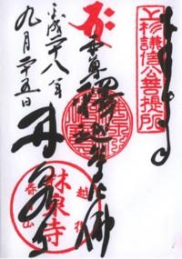 越後春日山林泉寺1