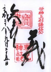 越後春日山神社1