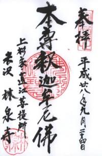 米沢林泉寺1