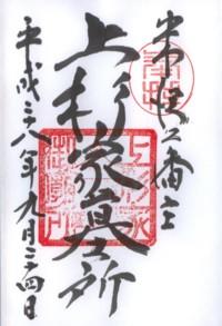 米沢上杉家墓所1