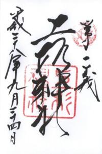 米沢城上杉神社1