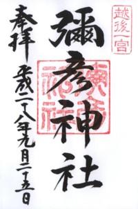 越後彌彦神社