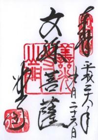 善光寺山門(文殊菩薩)1