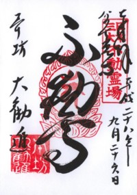 善光寺大勧進(不動尊)1