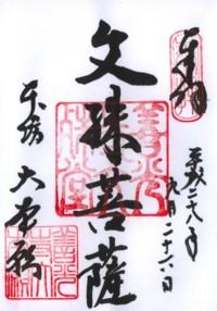善光寺大本願(文殊菩薩)