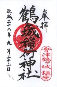 会津鶴ヶ城稲荷神社