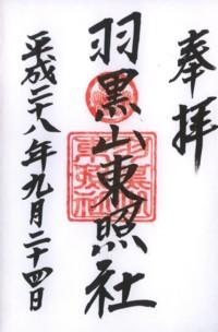 羽黒山東照社