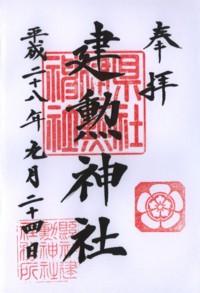 天童建勲神社