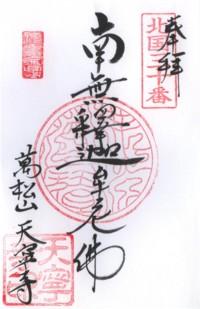 会津若松天寧寺