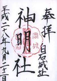 白石城神明社