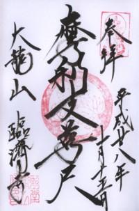 臨済寺(摩利支尊天)