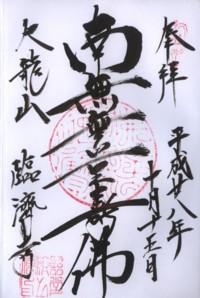 臨済寺(南無無量寿仏)