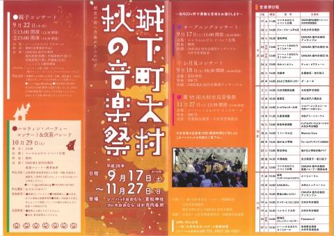秋の音楽祭リーフレット(表)