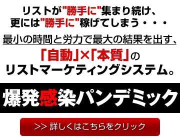 【爆発感染パンデミック】360_280