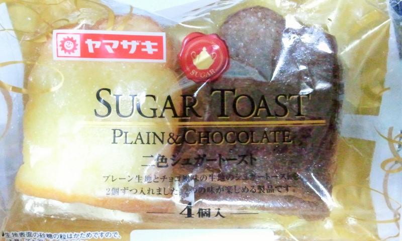 シュガートースト