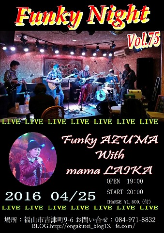 Funky Night Vol 75