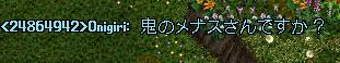 鬼のメナスさんと遊ぼう!0002