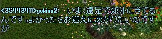鬼のメナスさんと遊ぼう!0009