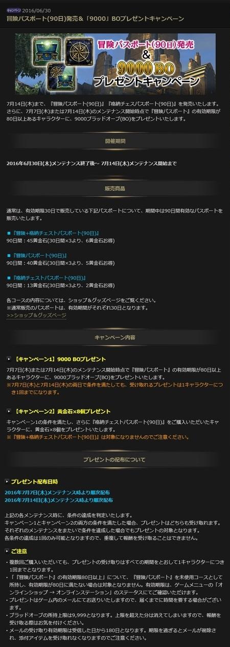 DDON-BO900pure-2016-06-30-vert.jpg