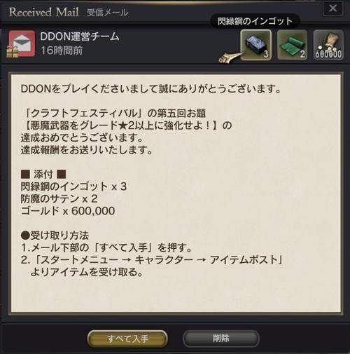 DDON2016-05-21-001.jpg