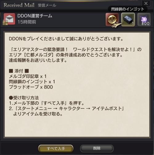 DDON2016-05-21-002.jpg