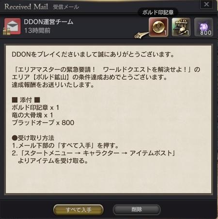 DDON2016-05-26-001.jpg
