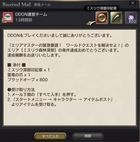 DDON2016-05-26-002.jpg