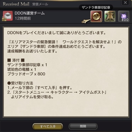 DDON2016-05-26-003.jpg