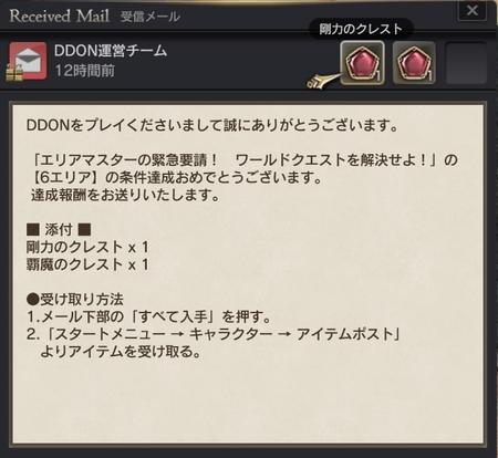 DDON2016-05-26-004.jpg