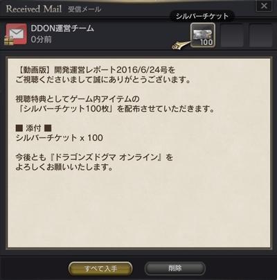 DDON2016-06-25-001.jpg