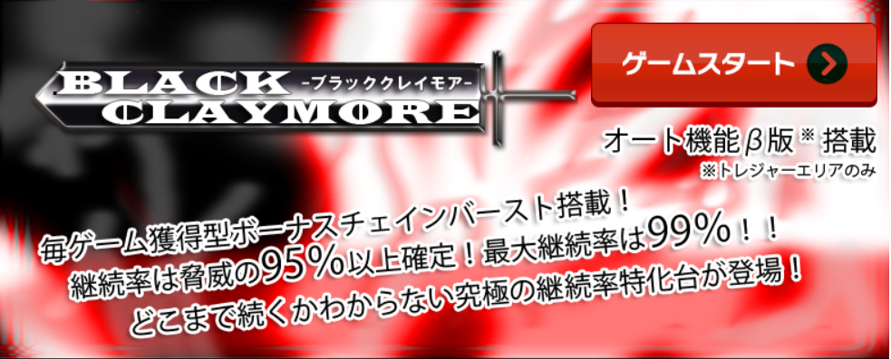 BLACK CLAYMORE トップ