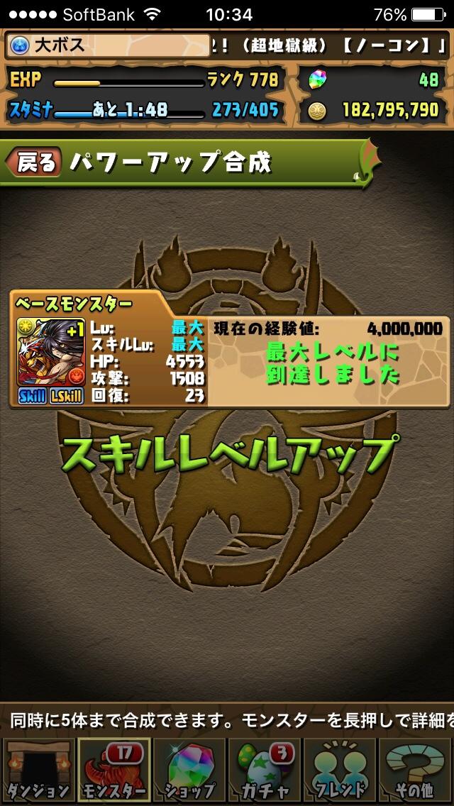 fc2blog_20160426171107305.jpg