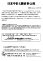 1609朝日カルチャー中世