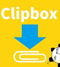 Clipbox-matome2.jpg