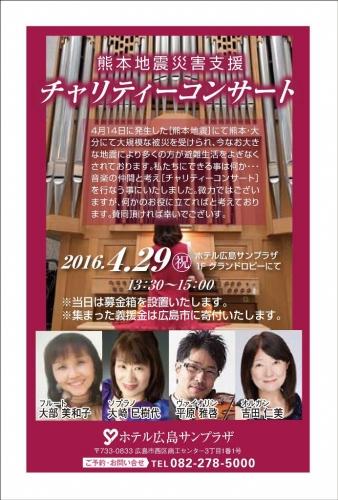 熊本チャリティーコンサート