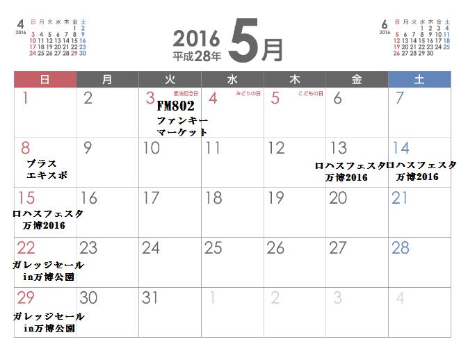 2016年5月-min