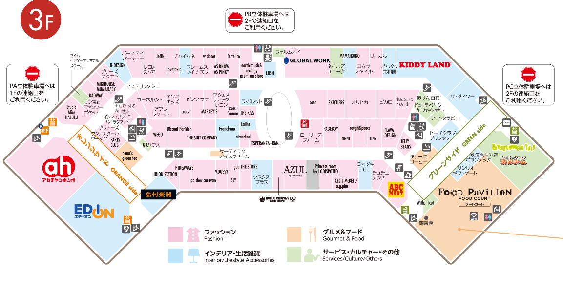 ららぽーとEXPOCITY3階-min