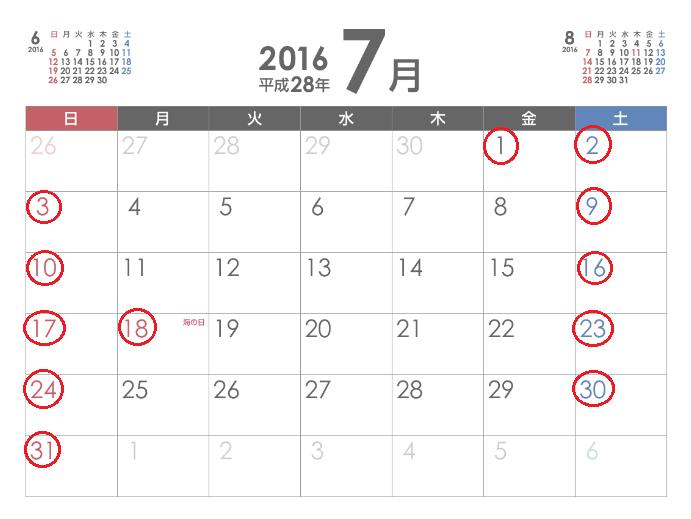 2016年7月-min