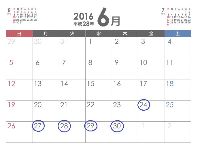 2016年6月駐車料金-min