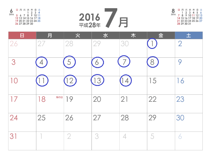 2016年7月駐車料金-min