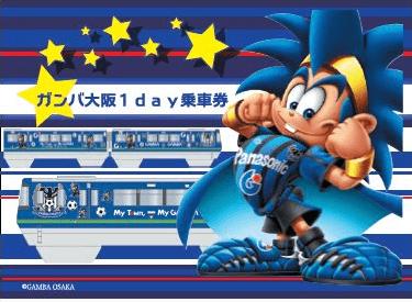 ガンバ大阪1day乗車券-min