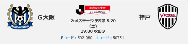 ガンバ大阪チケット-min