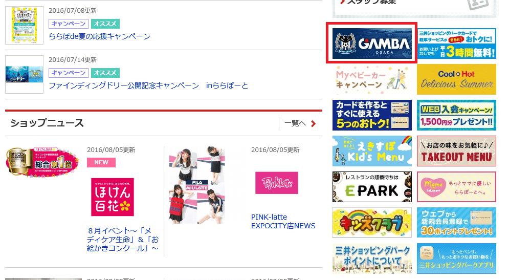ららぽーと公式ホームページ-min