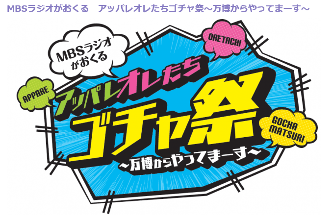 MBSラジオ-min