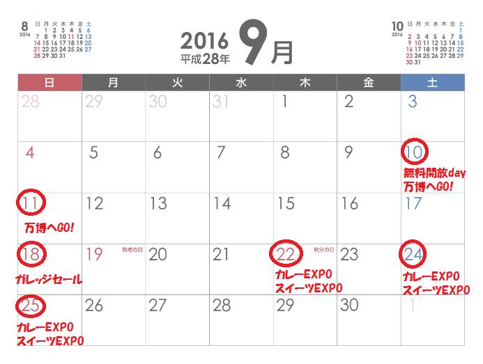 9月イベント-min